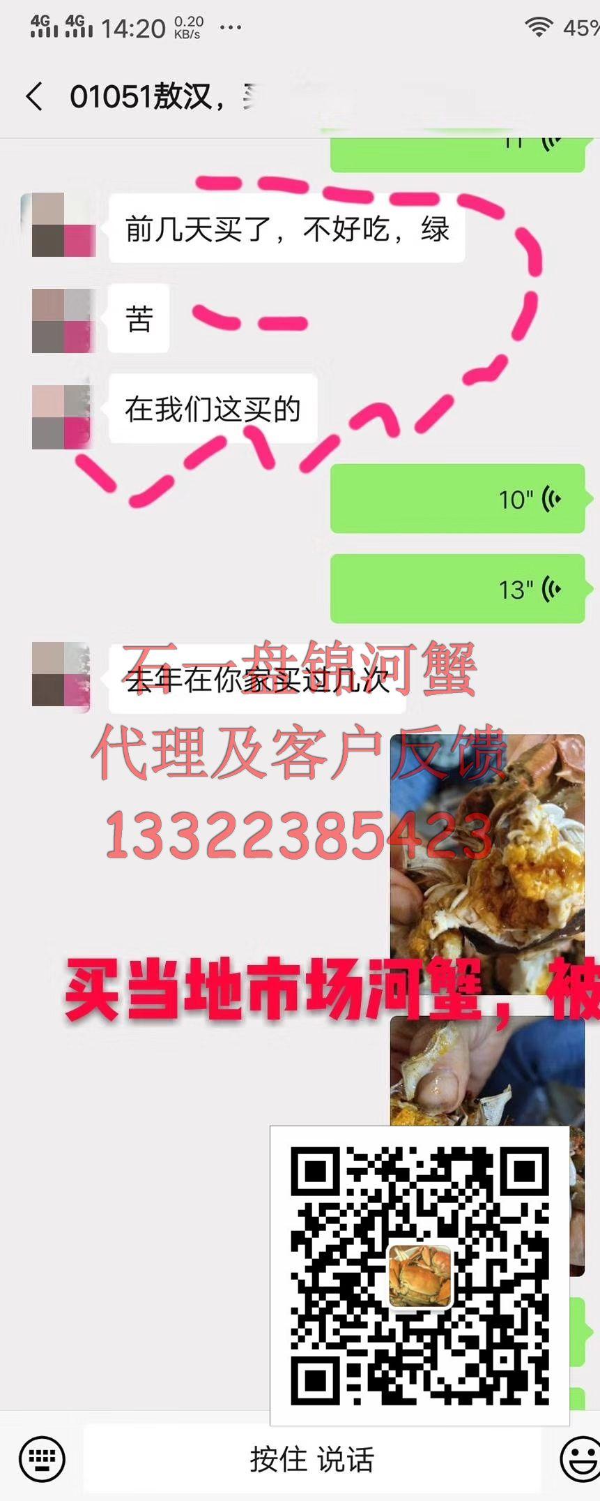 盘锦稻田河蟹市场价格多少钱?