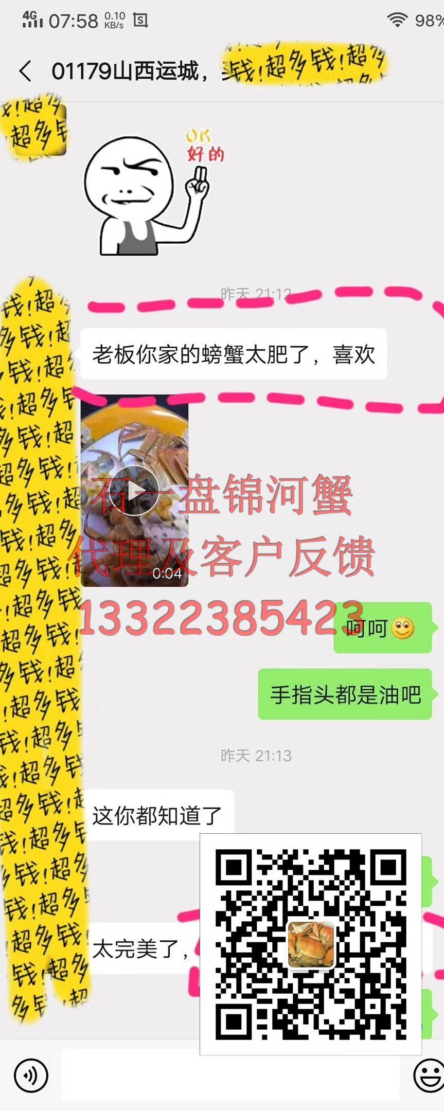 盘锦稻田河蟹批发价格,2两多少钱一斤?