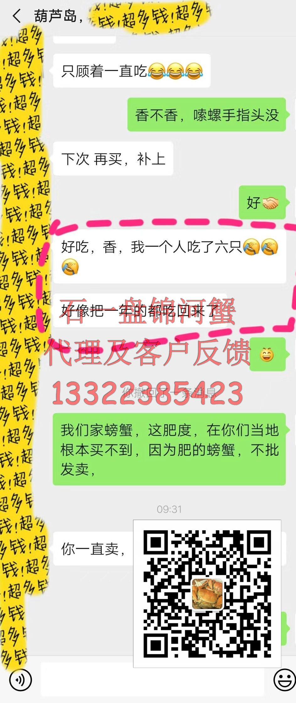 盘锦2两河蟹零售价多少钱一斤?